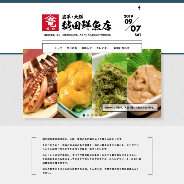 越田鮮魚店