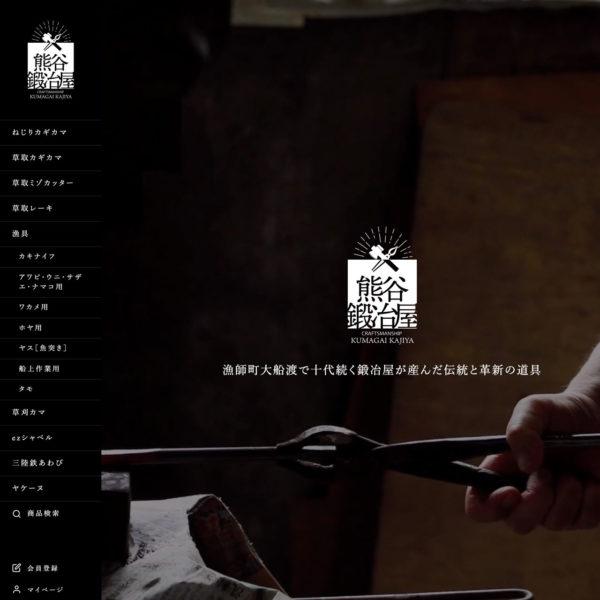 熊谷鍛冶屋